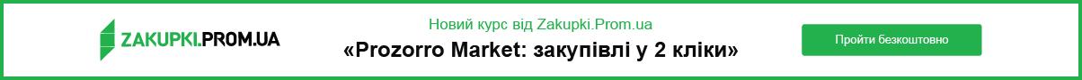 prozorro market course banner