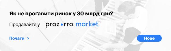 prozorro market