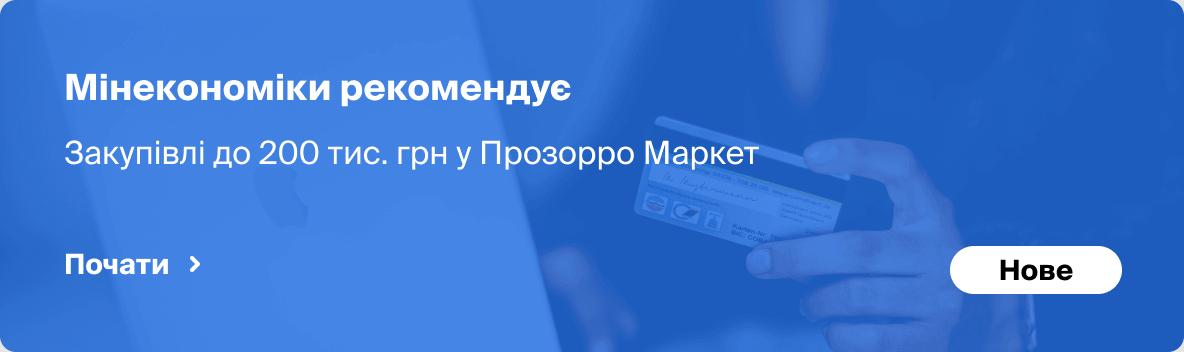 prozorro market economy