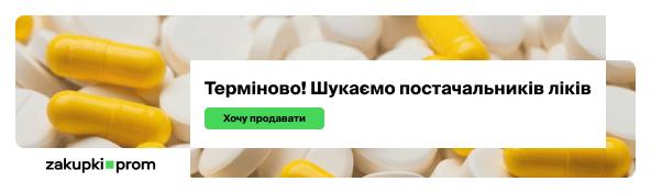 prozorro market farmacy category