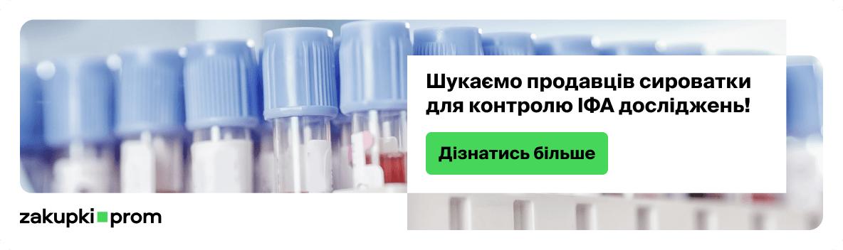 medical ifa serums prozorro market