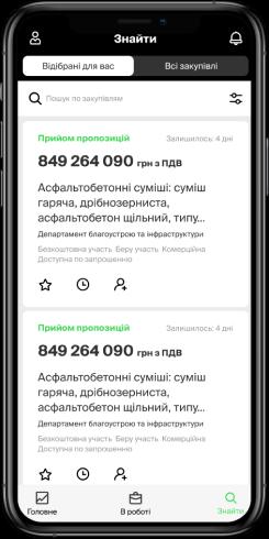 Zakupki mobile app abilities