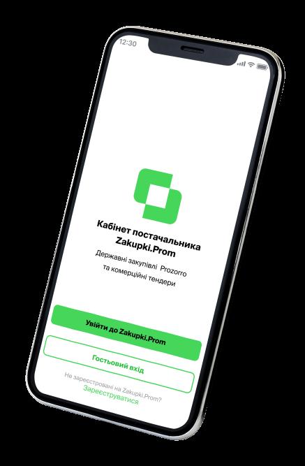 zakupki app